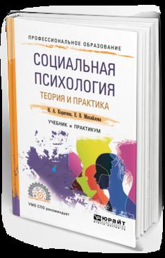 Социальная психология. Теория и практика: учебник и практикум для СПО