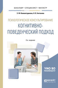 Психологическое консультирование: когнитивно-поведенческий подход