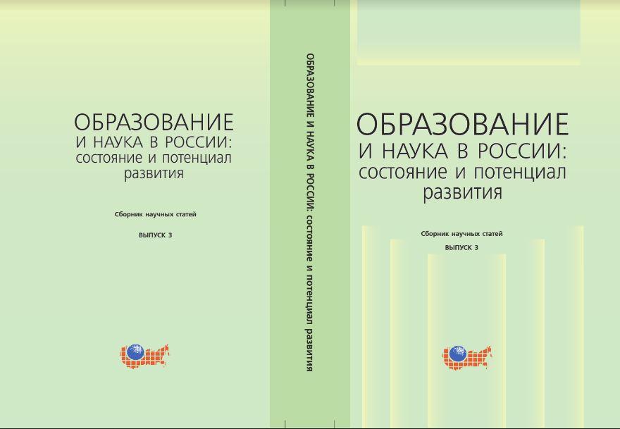 Качество учителей: Россия на фоне стран мира