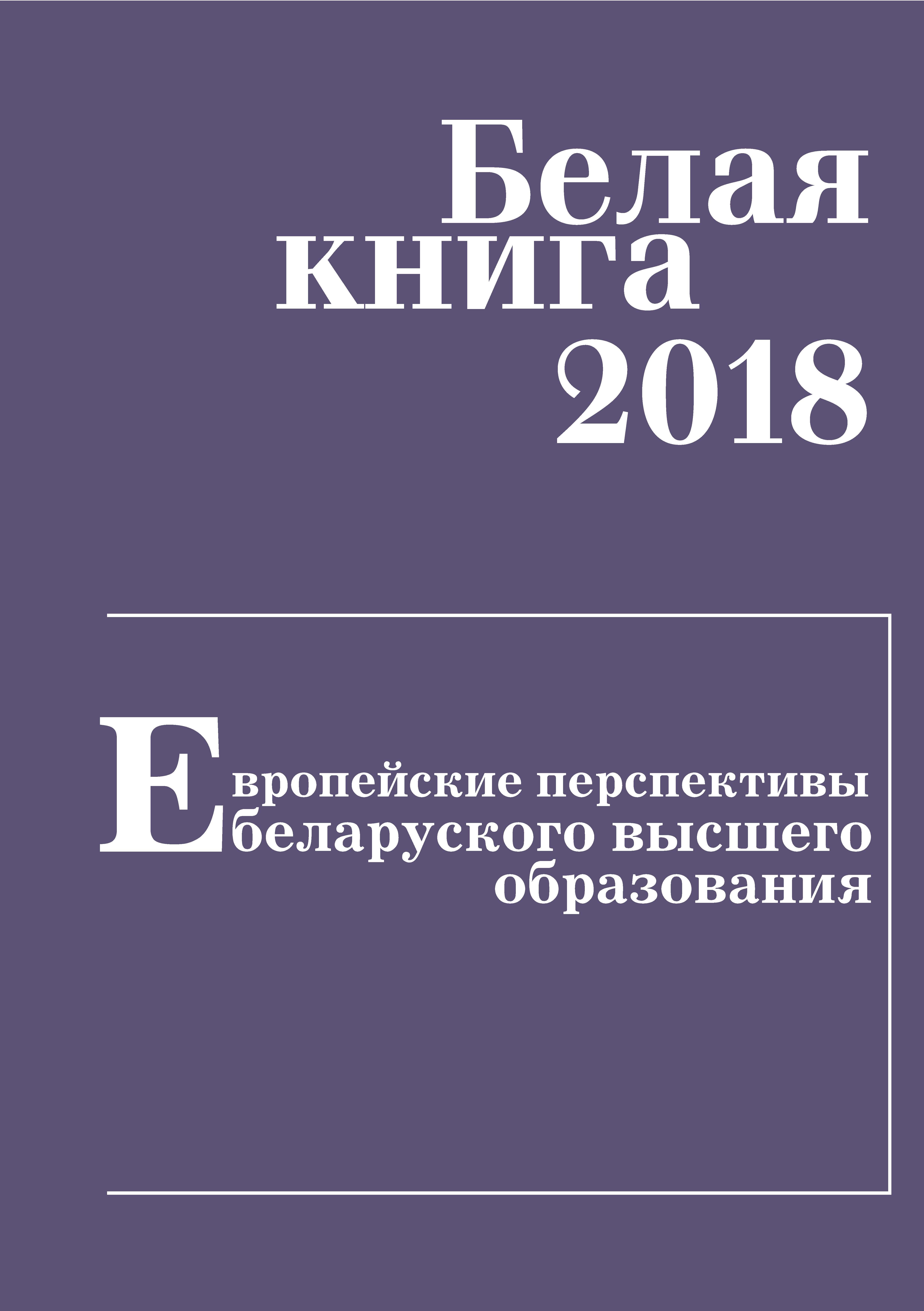 Белая книга 2018. Европейские перспективы беларуского высшего образования
