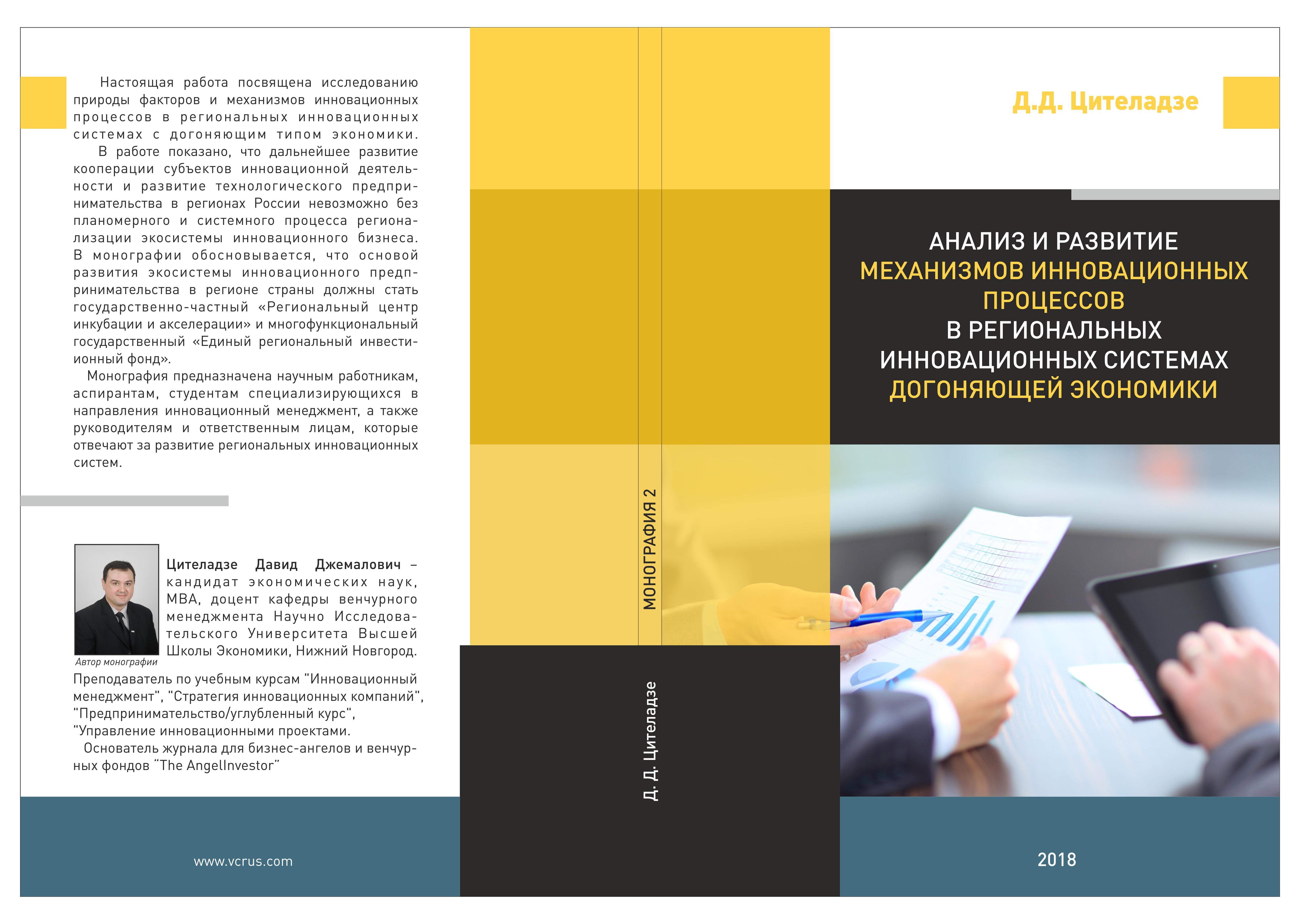 Анализ и развитие механизмов инновационных процессов в региональных инновационных системах догоняющей экономики