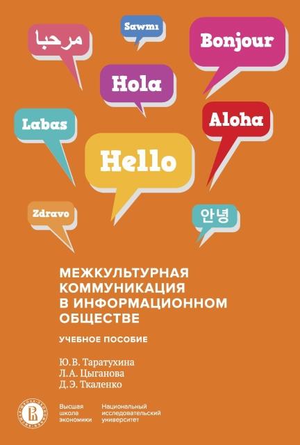 Межкультурная коммуникация в информационном обществе