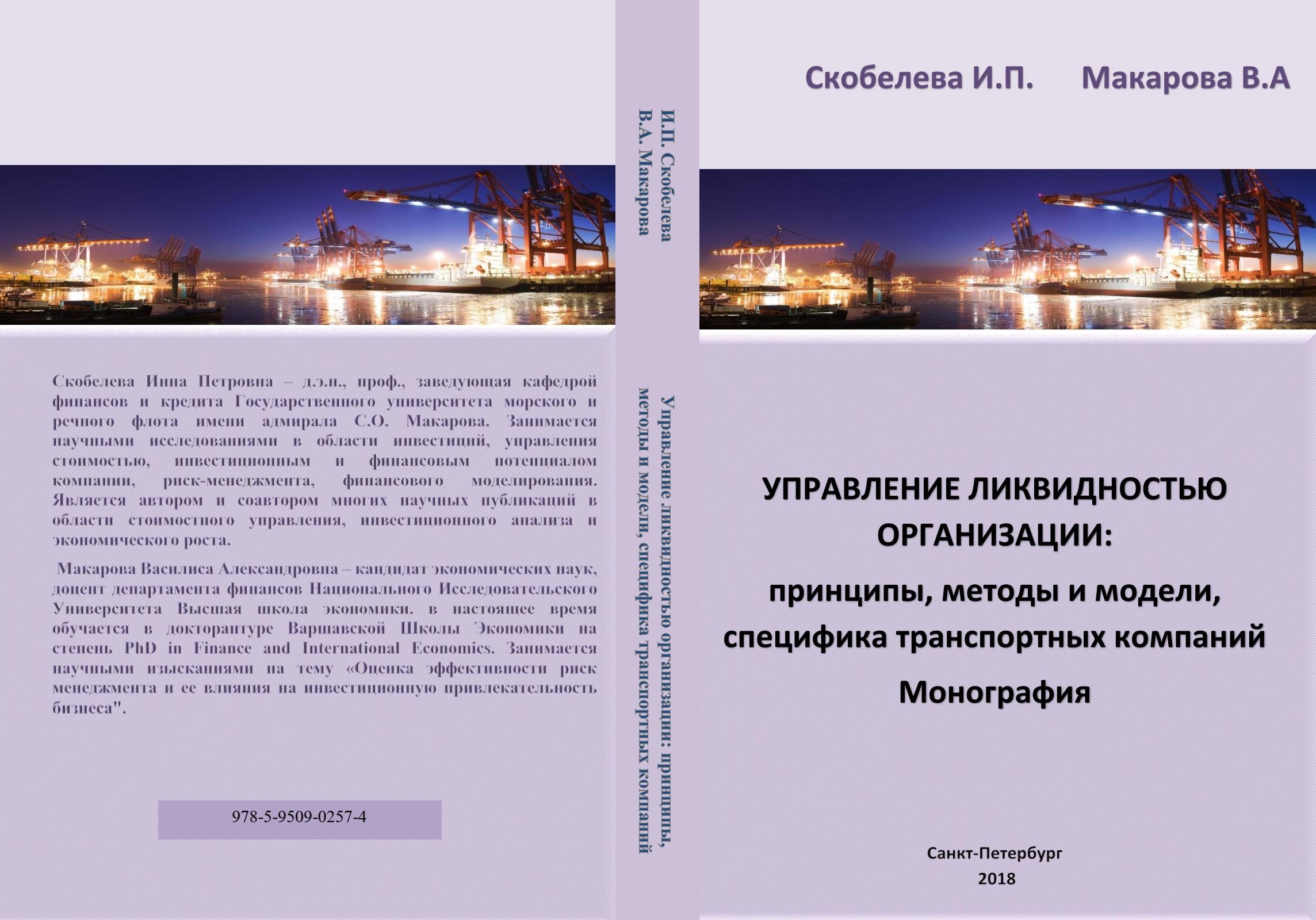 Управление ликвидностью организации: принципы, методы и модели, специфика транспортных компаний. Монография