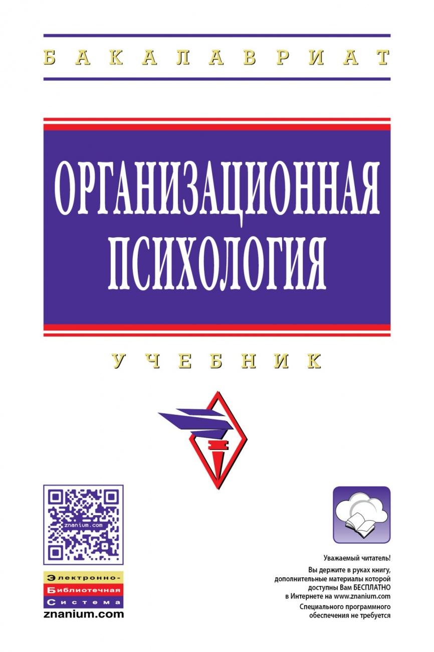 Организационная психология: Учебник