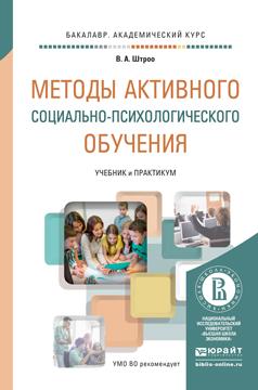 Методы активного социально-психологического обучения. Учебник и практикум для академического бакалавриата.