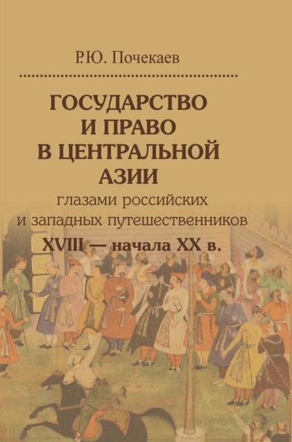 Государство и право в Центральной Азии глазами российских и западных путешественников XVIII — начала XX в.