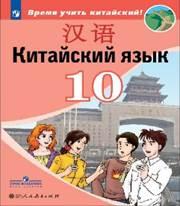 Китайский язык. Второй иностранный язык. 10 класс: учеб. пособие для общеобразоват. организаций