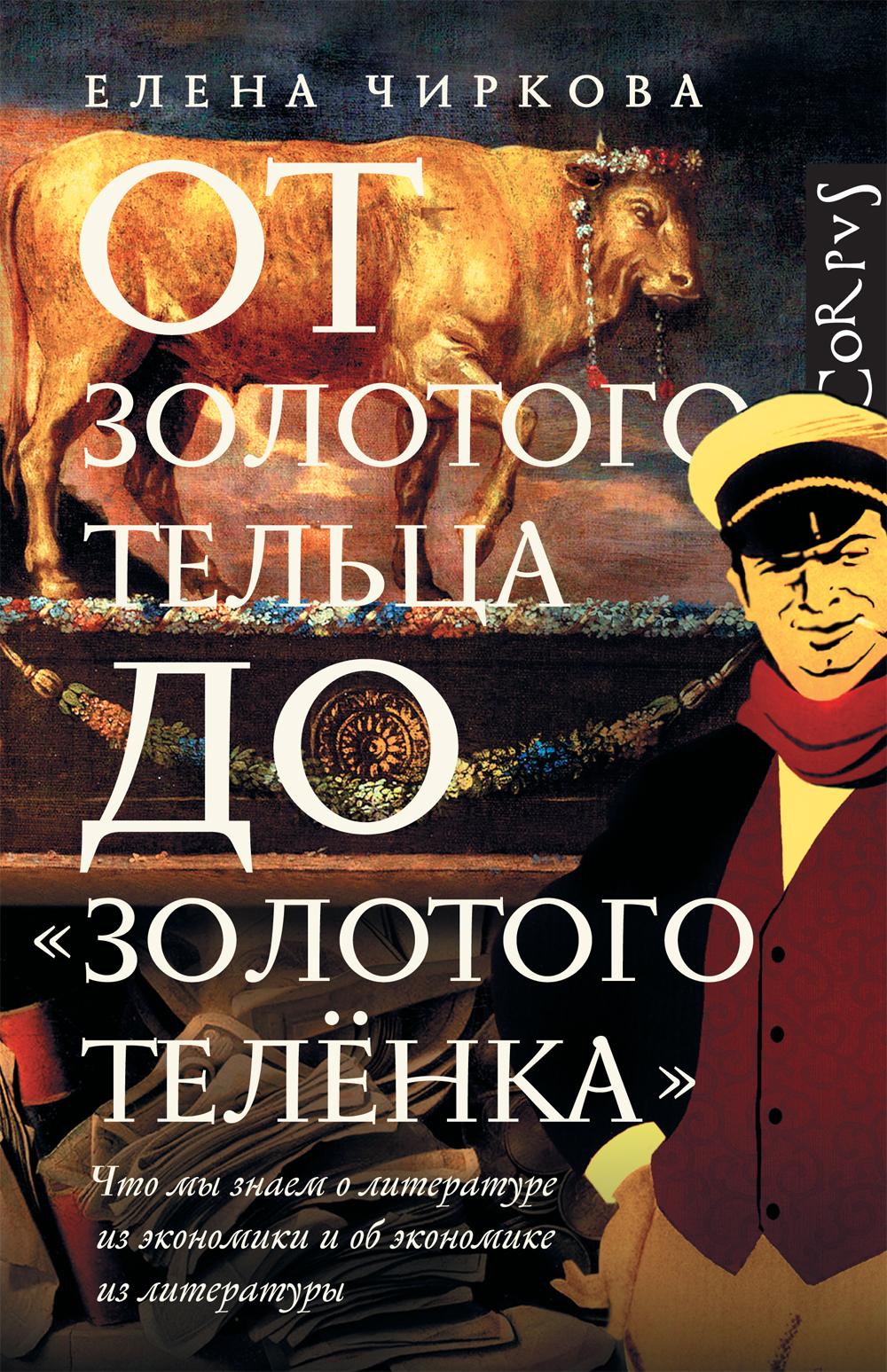 """От золотого тельца до """"Золотого теленка"""". Что мы знаем о литературе из экономики и об экономике из литературы"""