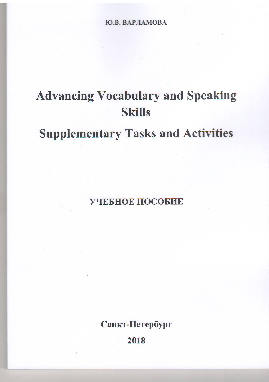 Advancing Vocabulary and Speaking Skills Supplementary Tasks and Activities. Учебное пособие