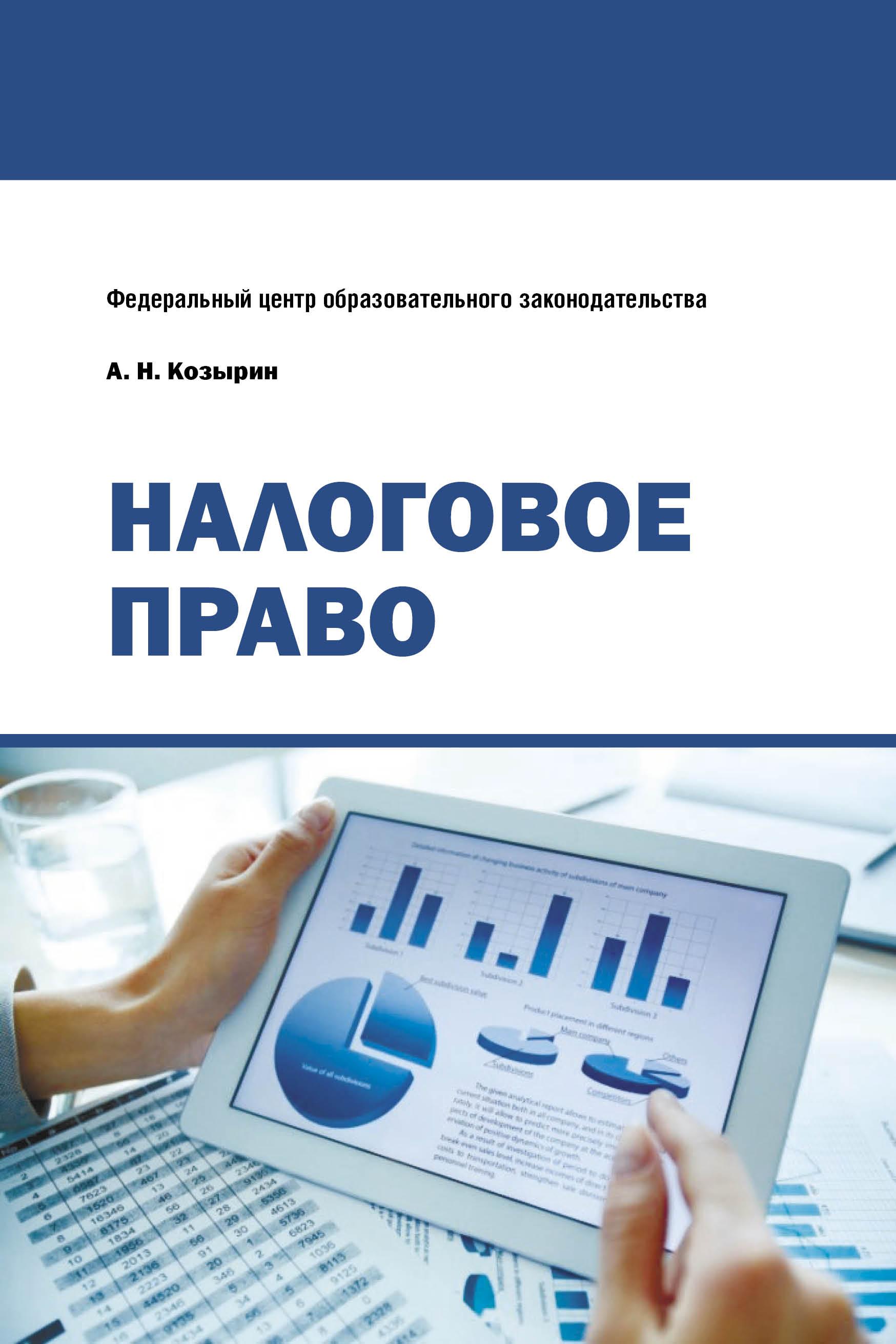Налоговое право-1 (бакалавриат)