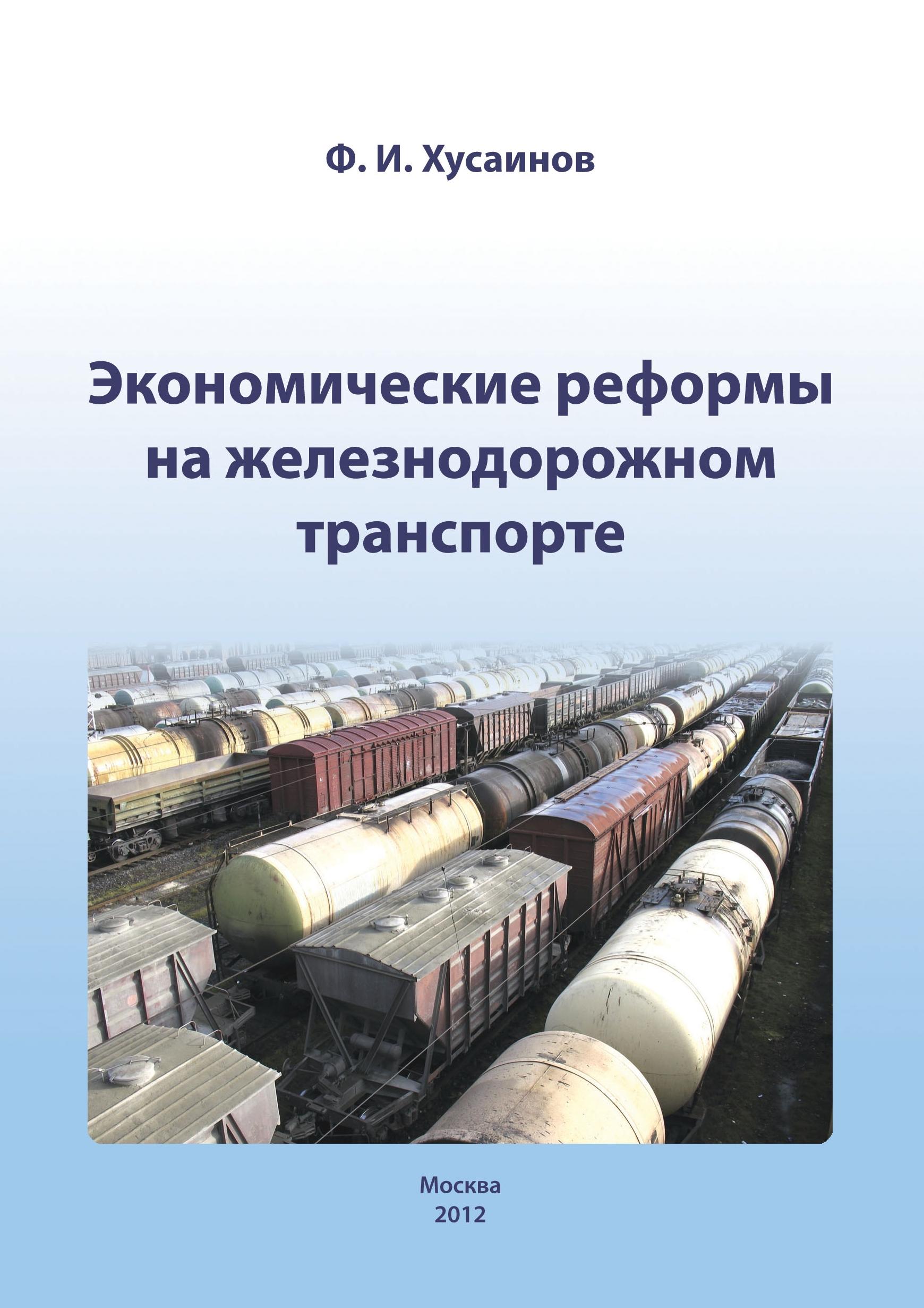 Экономические реформы на железнодорожном транспорте. Монография