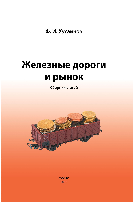 Железные дороги и рынок