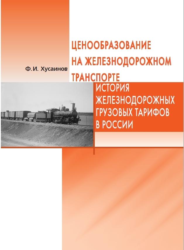 Ценообразование на железнодорожном транспорте. История железнодорожных грузовых тарифов в России