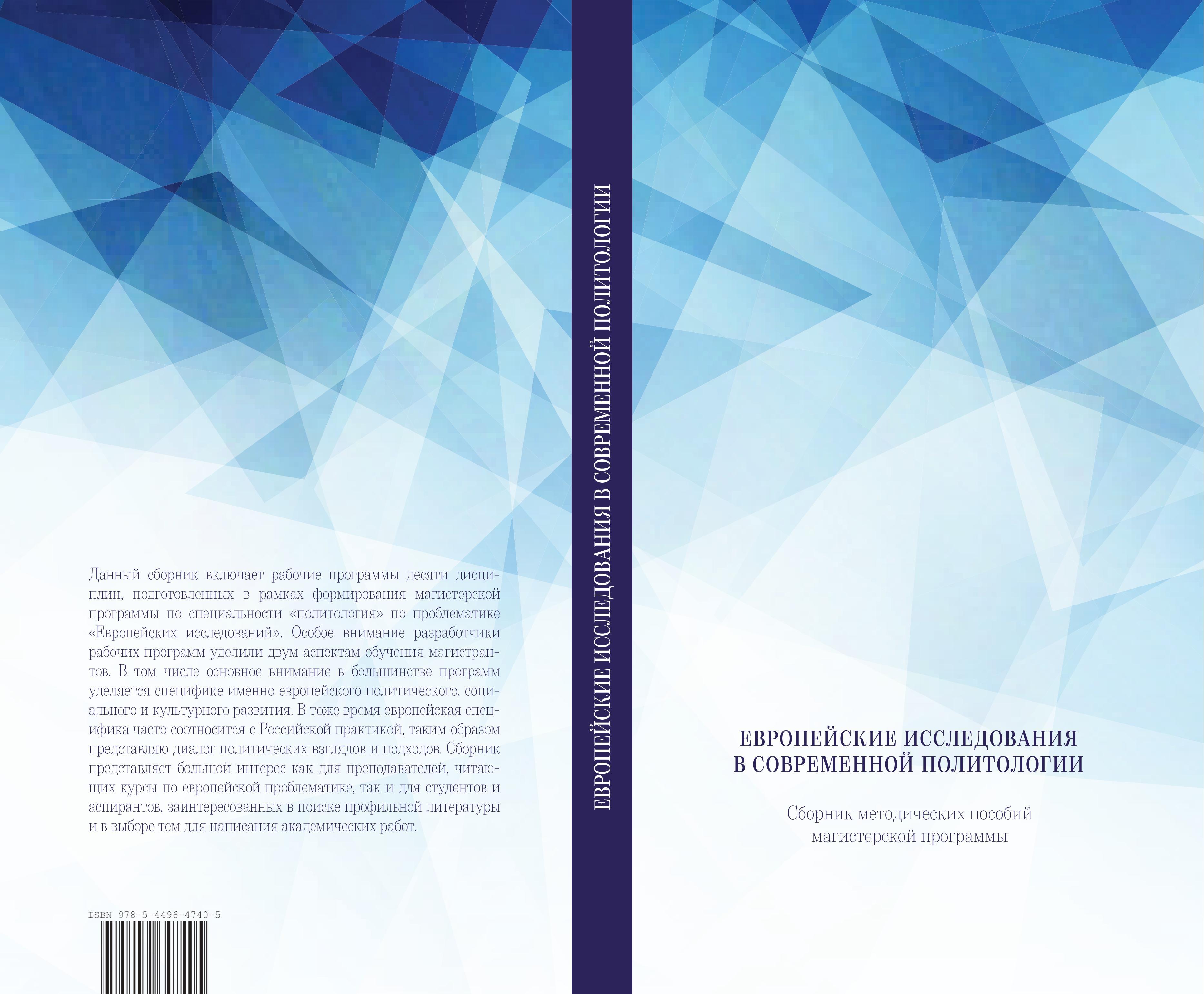 Европейские исследования в современной политологии. Сборник методических пособий магистерской программы