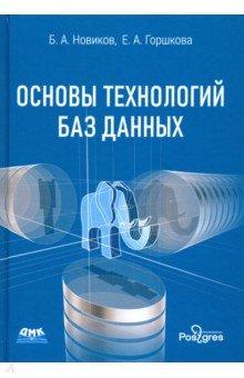 Основы технологий баз данных: учебное пособие