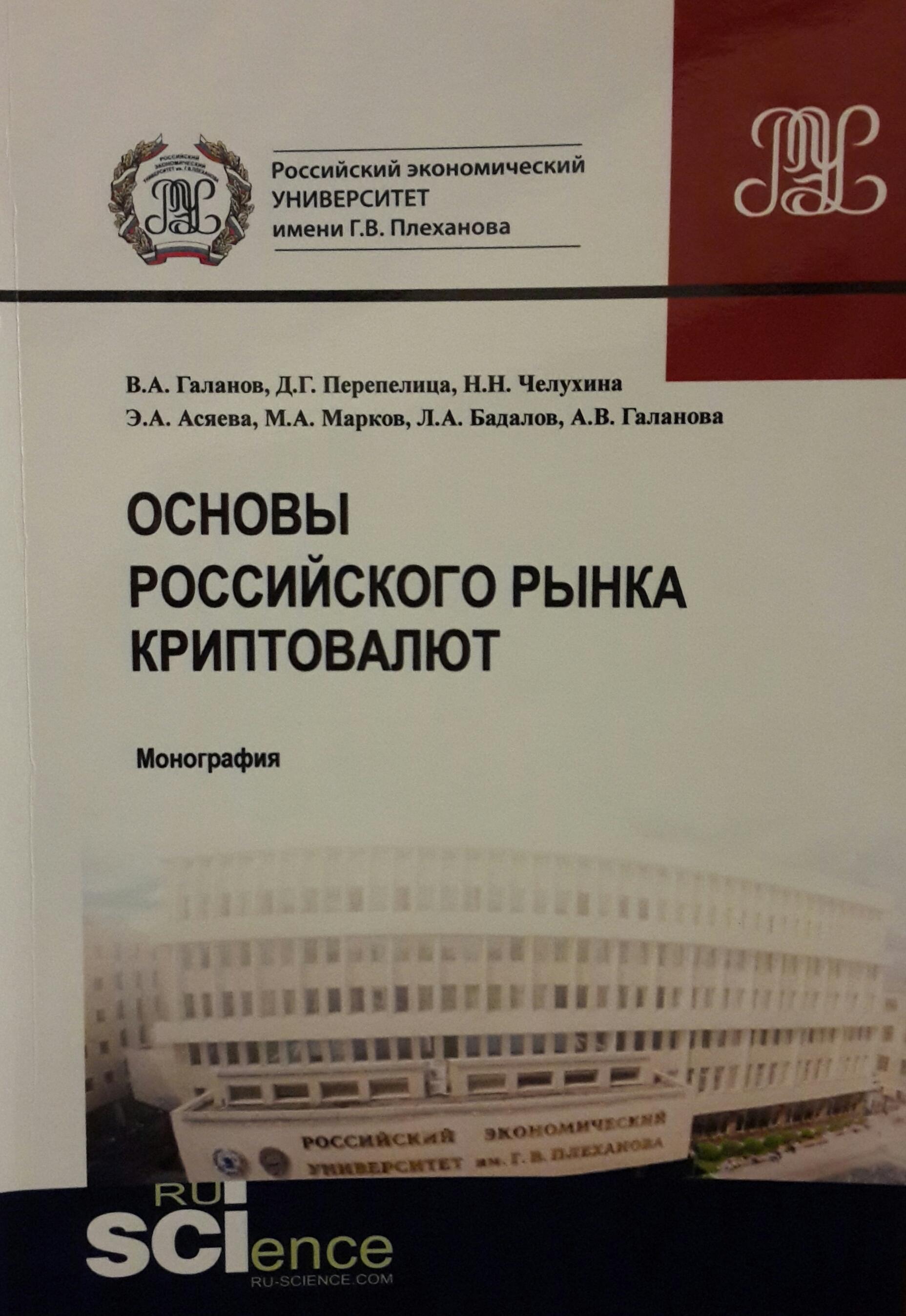 Основы российского рынка криптовалют: монография