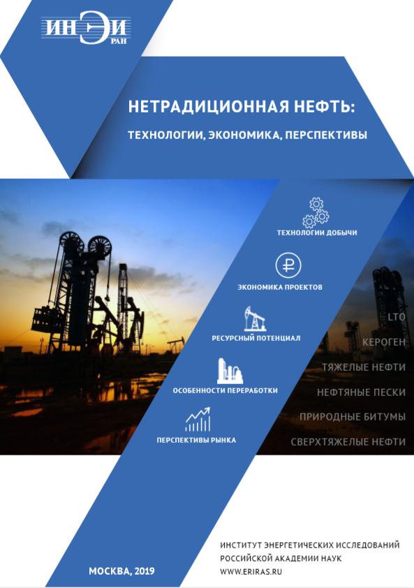Нетрадиционная нефть: технологии, экономика, перспективы