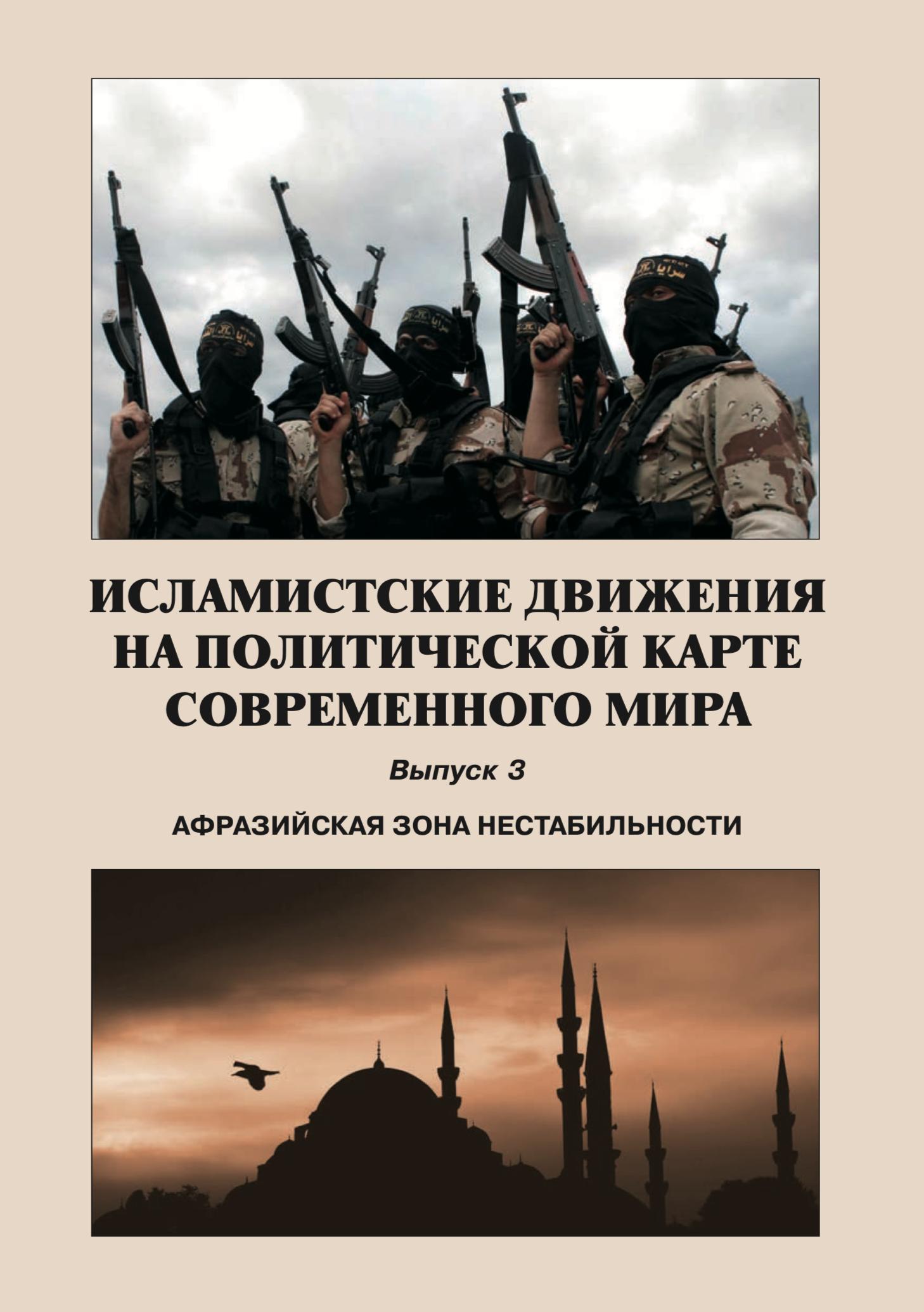 Исламизм и его роль в исламском обществе: общие характеристики, функции и социальная база
