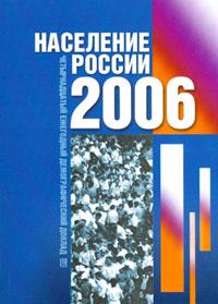 Население России 2006:  четырнадцатый ежегодный демографический доклад