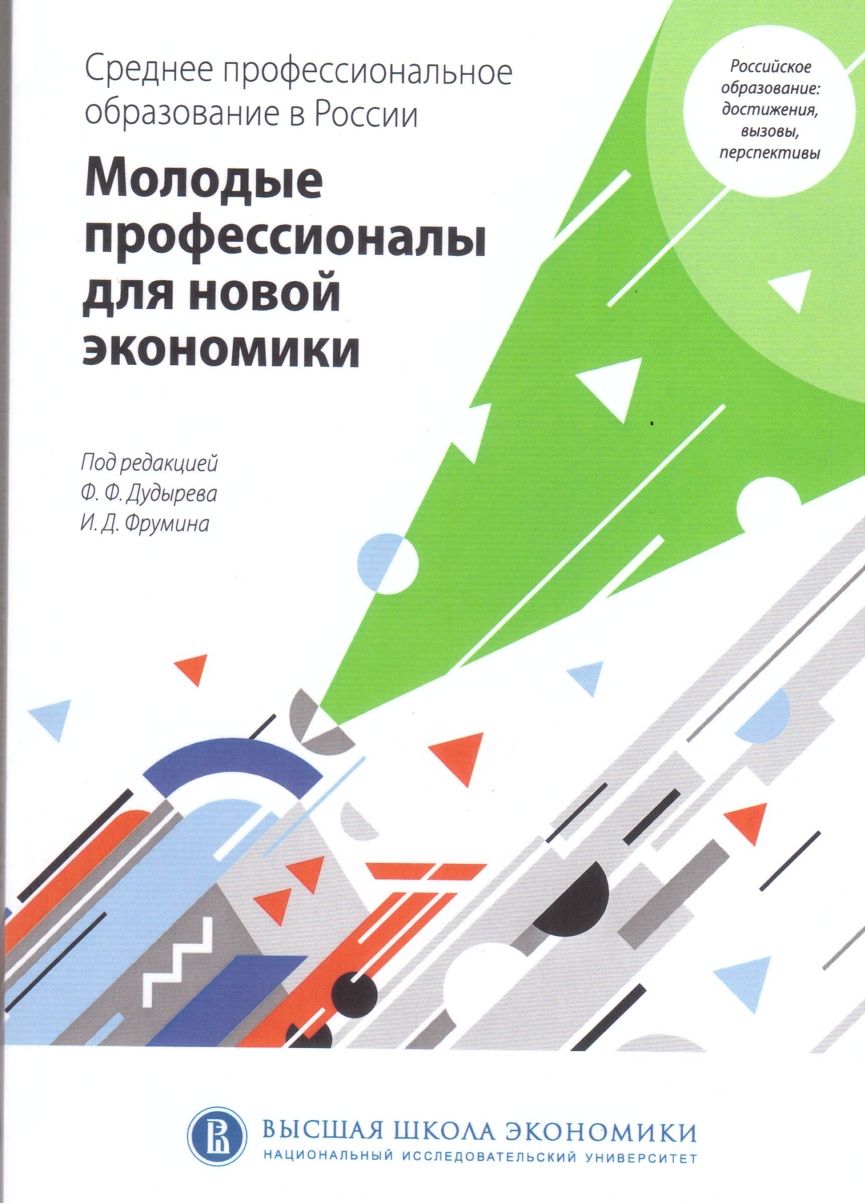 Молодые профессионалы для новой экономики: среднее профессиональное образование в России