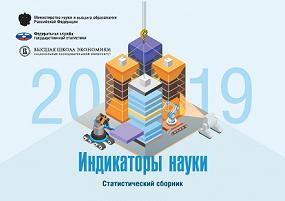 Индикаторы науки: 2019: статистический сборник
