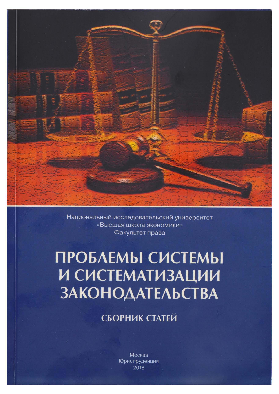 Проблемы развития системы права в современной России