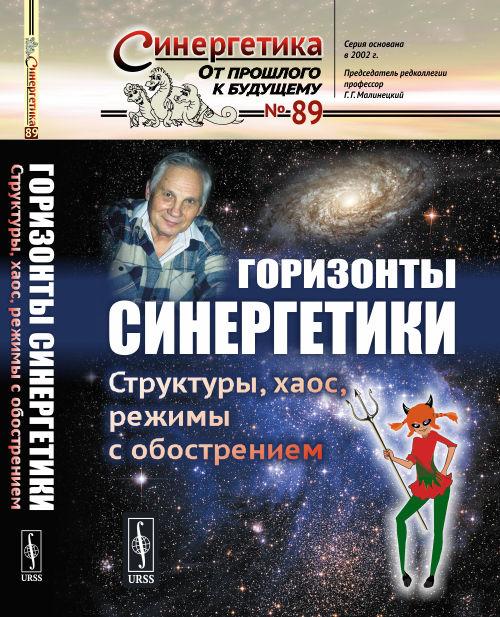 Эволюционная модель С.П. Курдюмова как методологический инструмент научного поиска