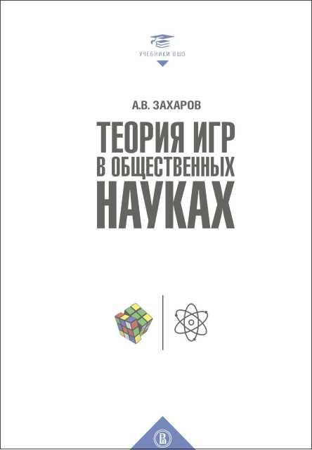 Теория игр в общественных науках. 2-е изд.
