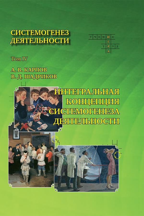 Системогенез деятельности. Игра. Учение. Труд: монография в 4 томах. Т. IV: Интегральная концепция системогенеза деятельности
