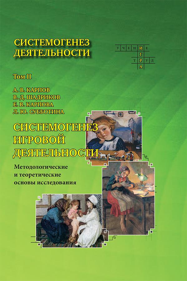 Системогенез деятельности. Игра. Учение. Труд : монография в 4 т.
