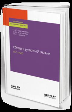 ФРАНЦУЗСКИЙ ЯЗЫК (A1–A2). Учебное пособие для академического бакалавриата