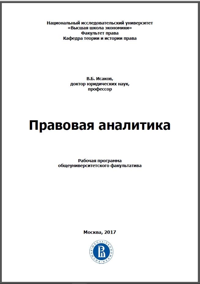 Правовая аналитика: Рабочая программа общеуниверситетского факультатива