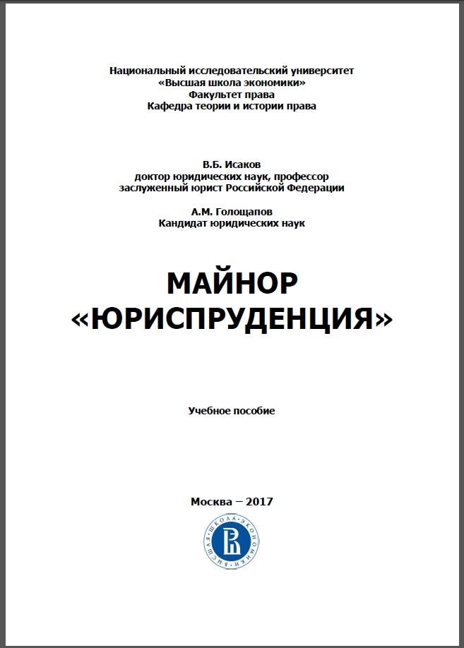 "Майнор ""Юриспруденция"": Учебное пособие"
