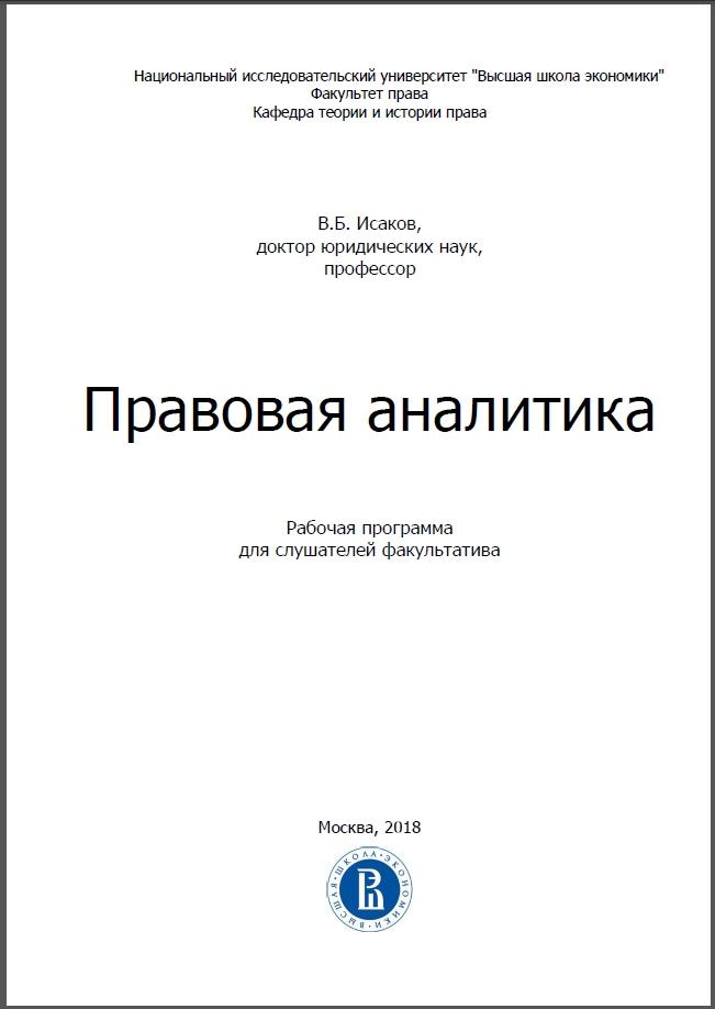 Правовая аналитика: Рабочая программа для слушателей факультатива