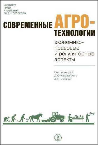Современные агротехнологии: экономико-правовые и регуляторные аспекты. 2-е изд.