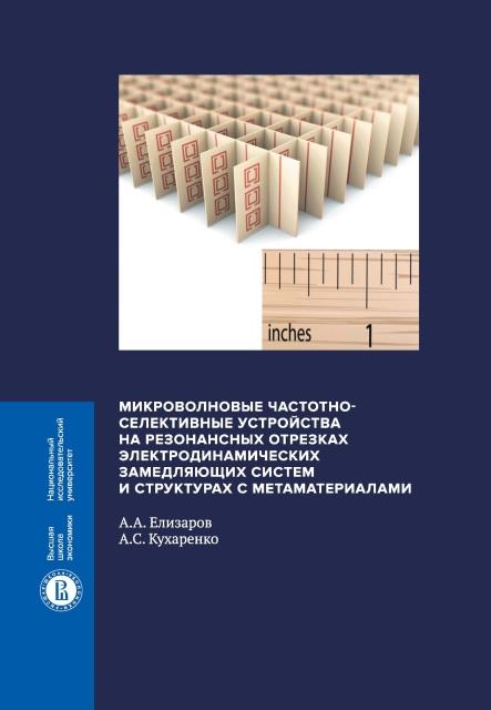 Микроволновые частотно-селективные устройства на резонансных отрезках электродинамических замедляющих систем и структурах с метаматериалами