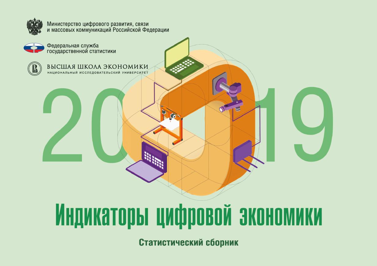 Индикаторы цифровой экономики: 2019 : статистический сборник