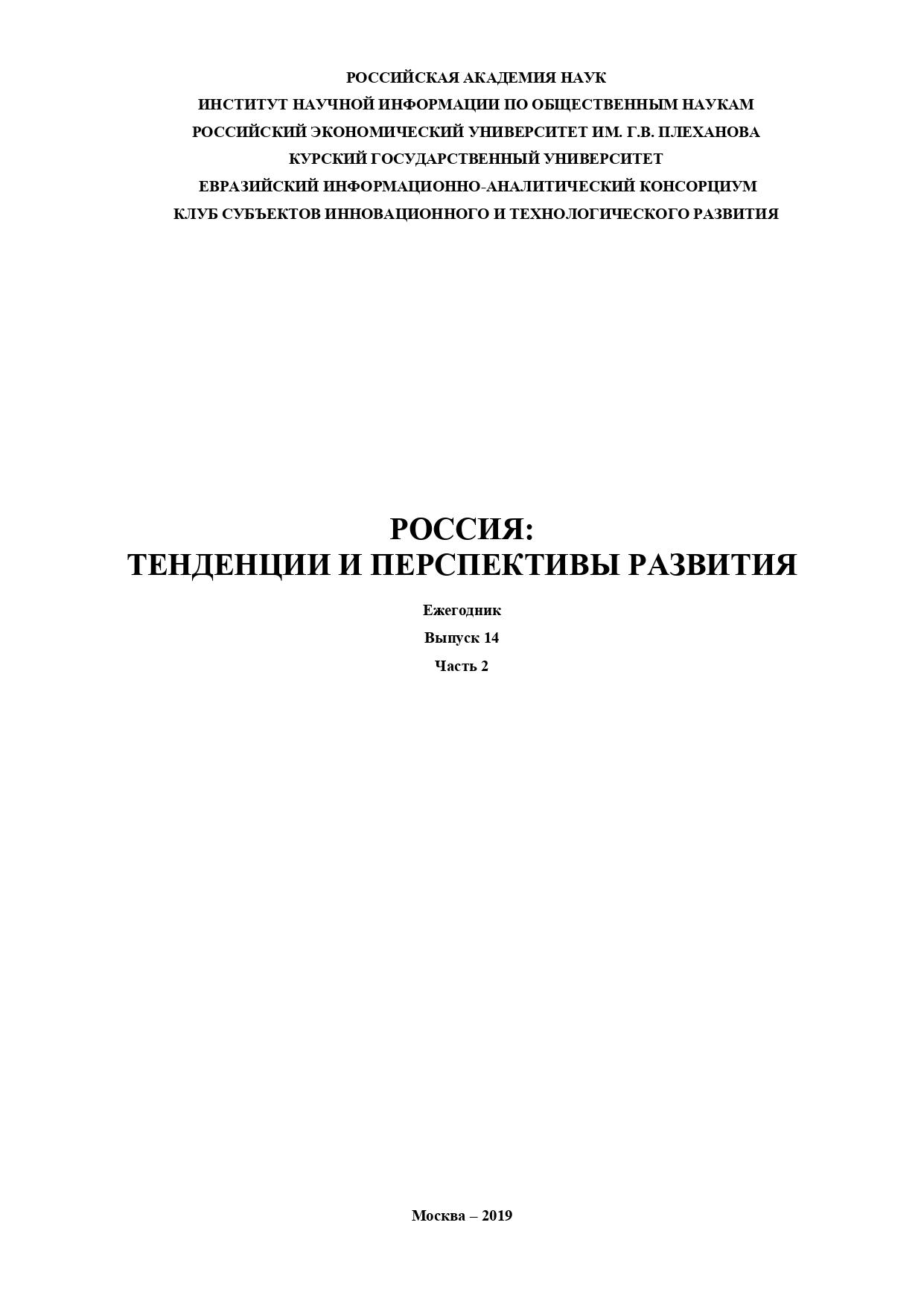 Россия: тенденции и перспективы развития. Ежегодник