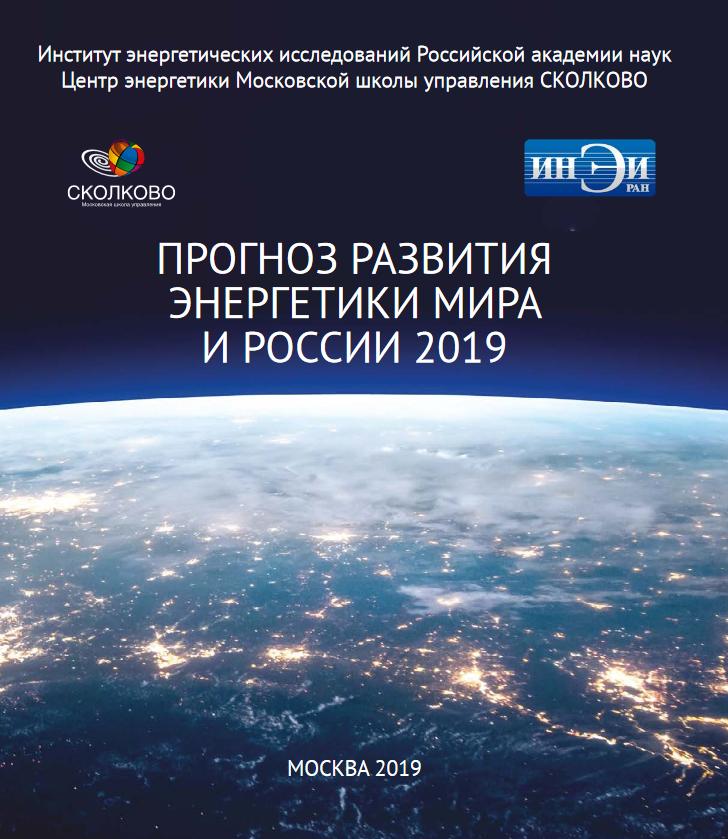 Прогноз развития энергетики мира и России 2019