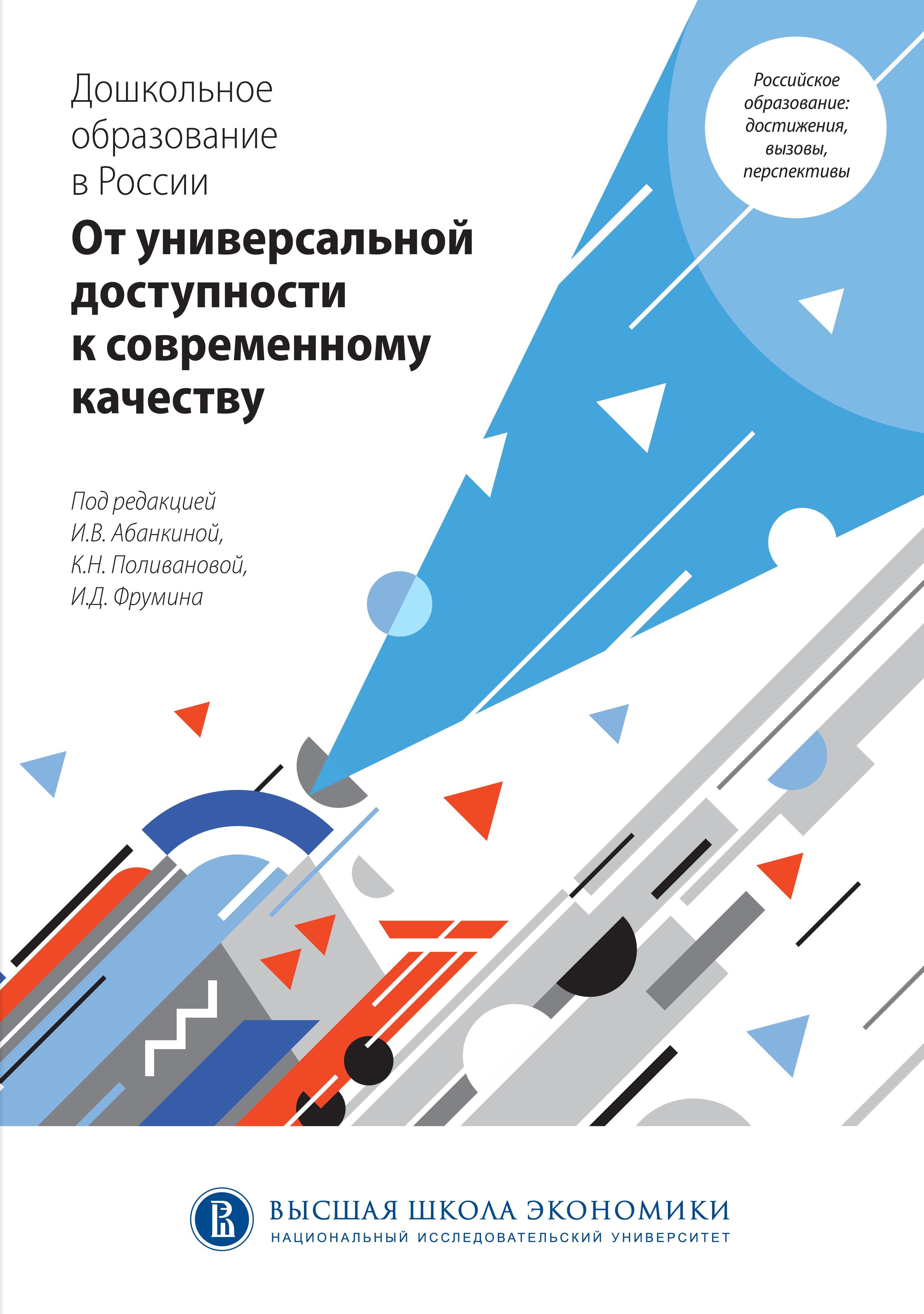 От универсальной доступности к современному качеству: дошкольное образование в России