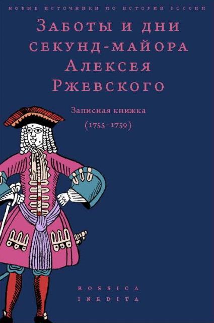 Заботы и дни секунд-майора Алексея Ржевского: Записная книжка (1755–1759)