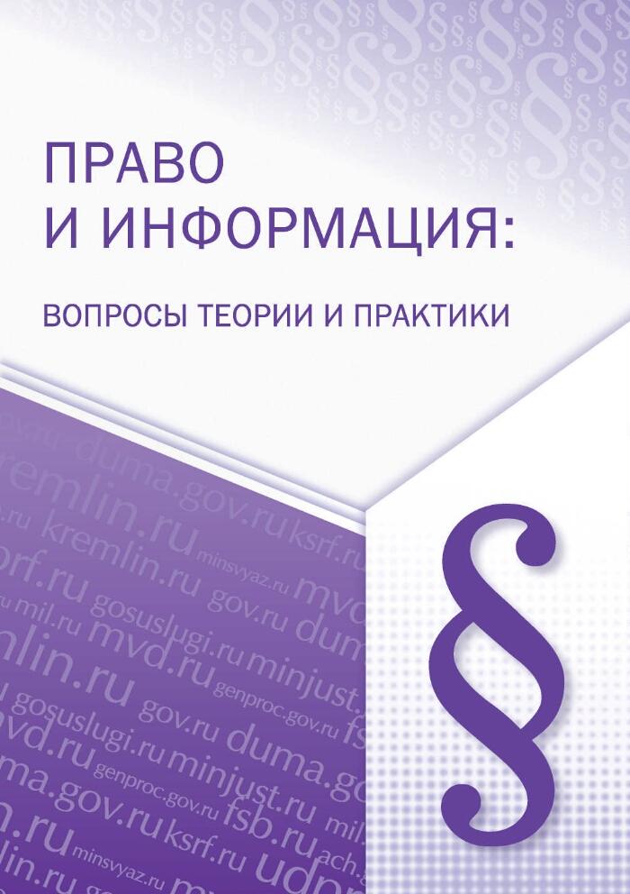Право и информация: вопросы теории и практики. Сборник материалов международной научно-практической конференции