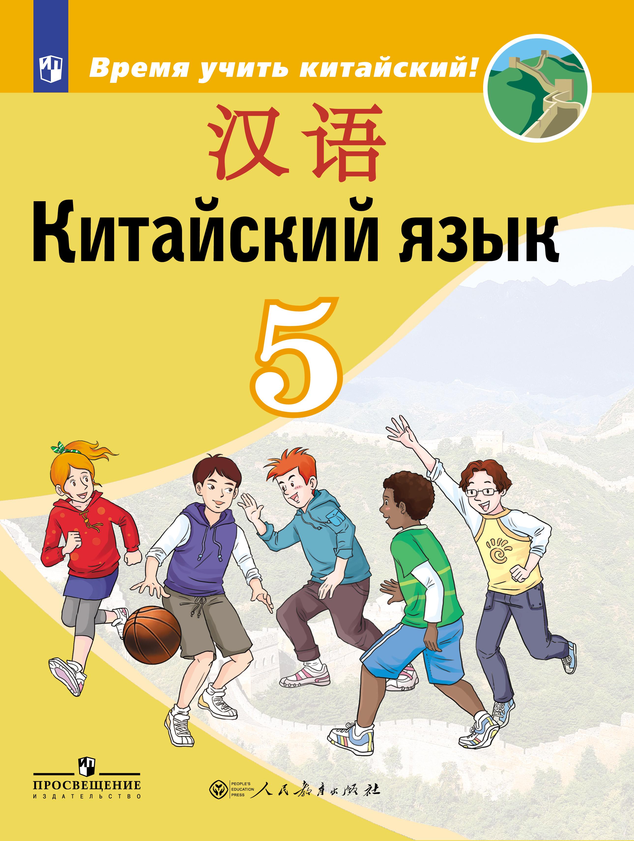 Китайский язык. Второй иностранный язык. 5 класс: учебник для общеобразоват. организаций