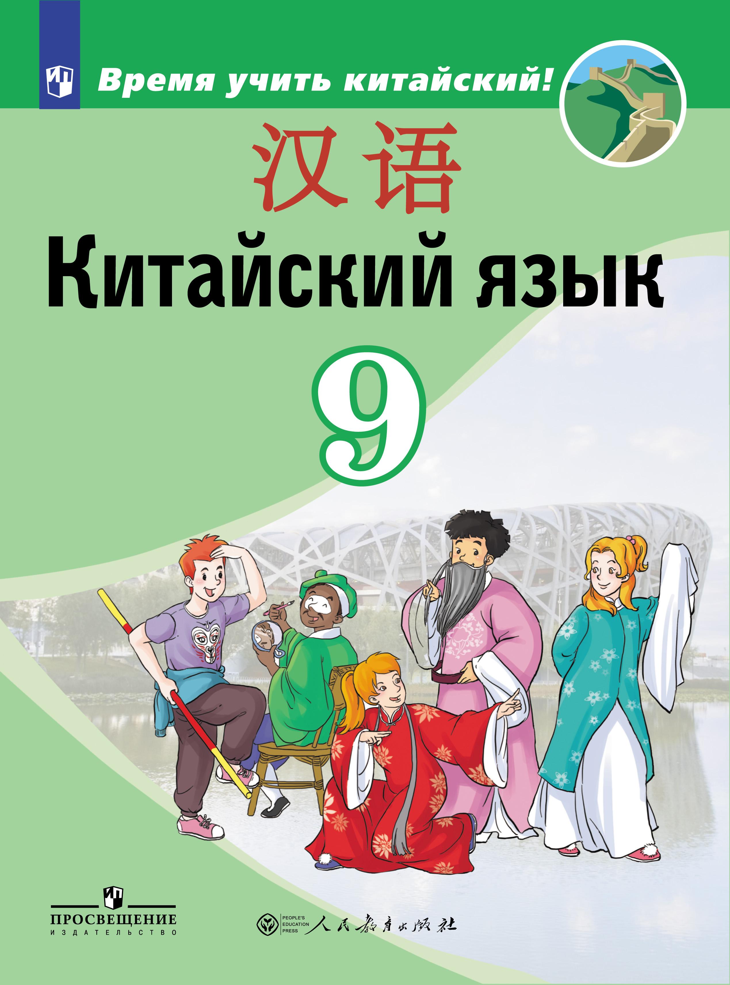 Китайский язык. Второй иностранный язык. 9 класс: учебник для общеобразоват. организаций