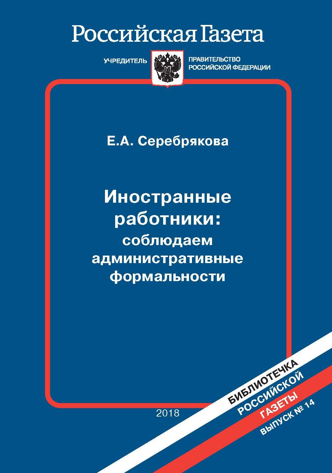 Иностранные работники: соблюдаем административные формальности