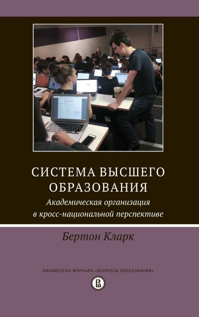 Система высшего образования: академическая организация в кросс-национальной перспективе. 2-е изд.