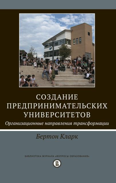 Создание предпринимательских университетов: организационные направления трансформации. 2-е изд.