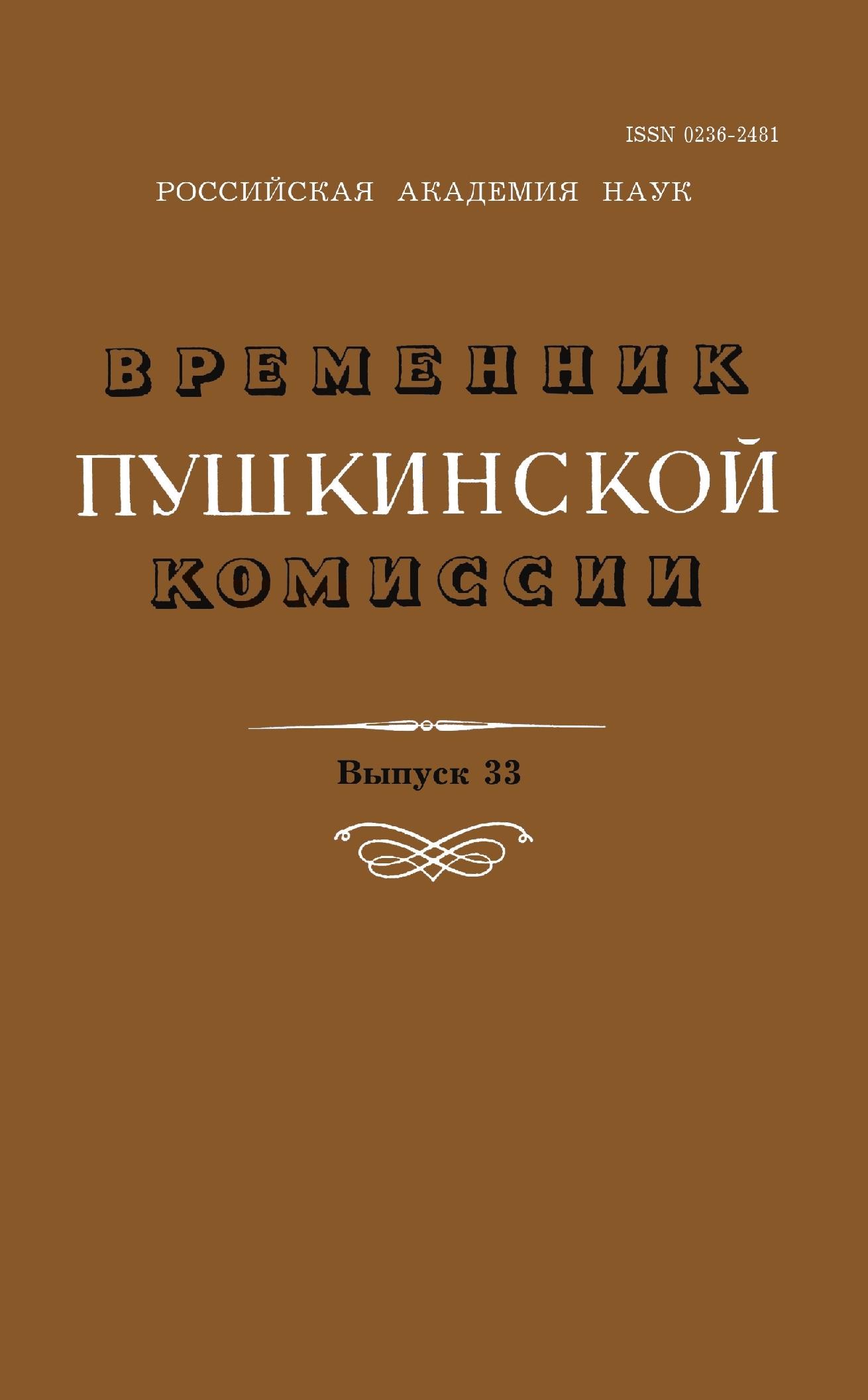 Памяти Сергея Георгиевича Бочарова