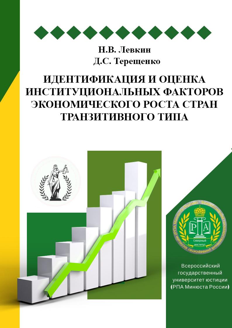 Идентификация и оценка институциональных факторов экономического роста стран транзитивного типа