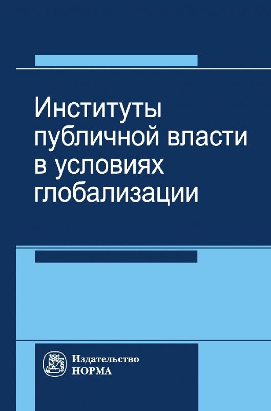Институты публичной власти в условиях глобализации. Коллективная монография